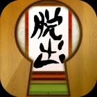 """100 Washitsu """"room escape game"""""""