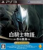 Shirokishi Monogatari: Inishie no Kodou - EX Edition