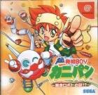 Chou-Hatsumei Boy Kanipan: Bousou Robot no Nazo!?
