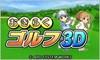 Okiraku Golf 3D
