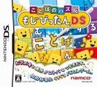 Kotoba no Puzzle: Mojipittan DS