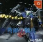 Aoi Hagane no Kihei: Space Griffon