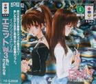 EMIT Vol.3: Watashi ni Sayonara o