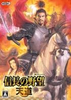 Nobunaga no Yabou: Tendou