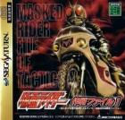 Kamen Rider: Sakusen File 1