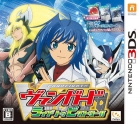 Cardfight!! Vanguard: Ride to Victory