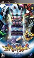 Hisshou Pachinko*Pachi-Slot Kouryaku Series Portable Vol. 1: Shinseiki Evangelion - Tamashii no Kiseki