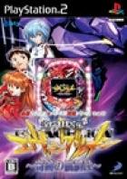 Hisshou Pachinko*Pachi-Slot Kouryaku Series Vol.10: CR Shinseiki Evangelion: Kiseki no Kachi