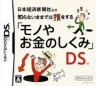 Nihon Keizai Shinbunsha Kanshuu: Shiranai Mamade wa Son o Suru Mono ya Okane no Shikumi DS