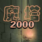 ??2000