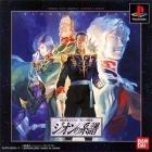 Mobile Suit Gundam: Giren no Yabou- Zeon no Keifu