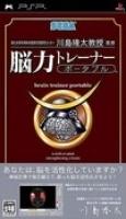 Touhoku Daigaku Mirai Kagaku Gijutsu Kyoudou Kenkyuu Center Kawashima Ryuuta Kyouju Kanshu: Nou Ryoku Trainer Portable