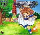 Madou Monogatari I: Honoo no Sotsuenko