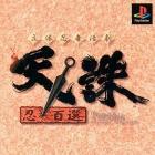 Tenchu: Shinobi Hyakusen