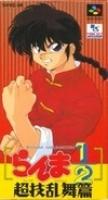 Ranma 1/2: Chougi Ranbu Hen