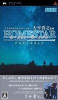 Planetarium Creator Ohira Takayuki Kanshuu: HomeStar Portable - 21st Century Star Navigator