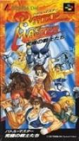 Battle Master: Kyuukyoku no Senshitachi