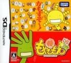 Moyashimon DS