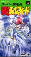 Super Kyousouba: Kaze no Silpheed