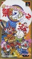 The Great Battle Gaiden 2: Matsuri da Wasshoi