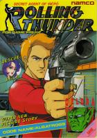 Rolling Thunder (Arcade)