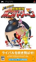 Bomberman: Bakufuu Sentai Bombermen