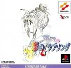 Tokimeki Memorial Drama Series Vol.2: Irodori no Love Song