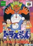 Doraemon Nobita to 3 Tsu no Seirei Ishi