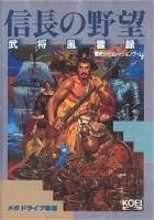 Nobunaga no Yabou: Bushou Fuuunsoku