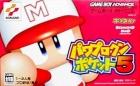 Power Pro Kun Pocket 5
