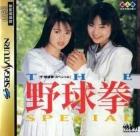 The Yakyuu Ken Special: Konya wa 12-kai Ikusa