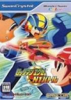 RockMan EXE N1 Battle Tournament