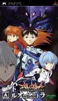 Shinseiki Evangelion: Battle Orchestra Portable