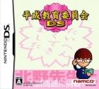 Heisei Kyouiku linkai DS