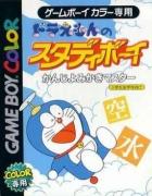 Doraemon no Study Boy: Kanji Yomikaki Master