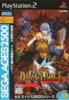 Sega Ages 2500 Series Vol. 18: Dragon Force