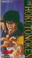 Hokuto no Ken 7: Seiken Retsuden - Denshousha heno Michi