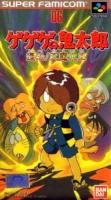 Gegege no Kitarou: Fukkatsu! Tenma Daiou