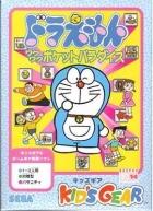 Doraemon: Wakuwaku Pocket Paradise