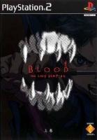 Blood: The Last Vampire (Joukan)