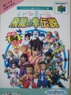SD Hiryu no Ken Densetsu