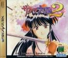 Sakura Taisen 2 - Kimi, Shinitamou Koto Nakare
