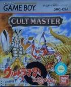 Cult Master: Ultraman ni Miserarete