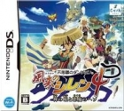 Shiren the Wanderer 4 - God's Eye and the Demon's Navel