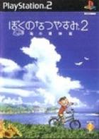 Boku no Natsuyasumi 2: Umi no Bouken Hen