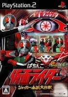 Pachinko Kamen Rider: Shocker Zenmetsu Daisakusen