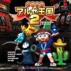 Pachi-Slot Aruze Oukoku 2