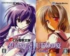 DS Dengeki Bunko: Iria no Sora, UFO no Natsu I-II