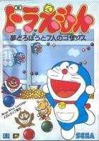 Doraemon: Yume Dorobou to 7-Jin no Gozans