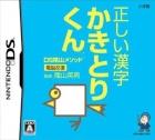 DS Kageyama Method: Dennou Hanpuku - Tadashii Kanji Kakitori-Kun